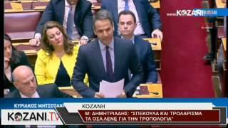 Ο Μ. Δημητριάδης για την περιβόητη τροπολογία στη Βουλή