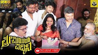 Premier Padmini Movie Muhurtha Full HD Jaggesh Madhoo Sudharani New Kannada Movie 2018