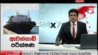 Ada Derana Prime Time News Bulletin 08.00 pm -  2015.11.10