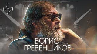 Борис Гребенщиков. Интервью которое вы ждали