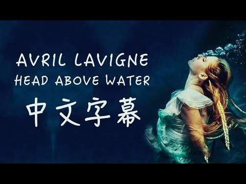 Avril Lavigne 艾薇兒 /. Head Above Water 不再沉淪 中文字幕(Taiwanese/Chinese Sub)