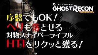 #GhostRecon 序盤でもOKヘリも落とせる対物スナイパーライフルHTIをサクッと獲る!ゴーストリコンワイルドランズ