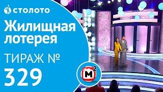 Жилищная лотерея 16.03.19 тираж №329 от Столото