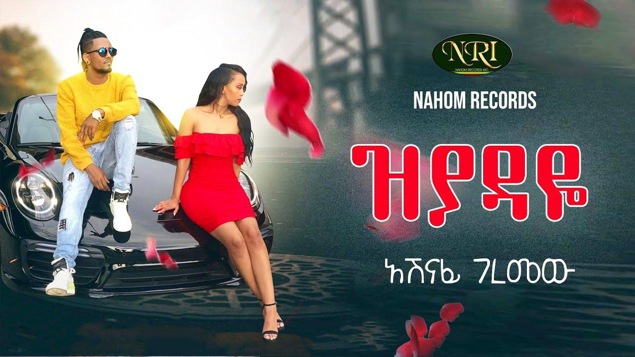 Ashenafi Geremew - Ziyadaye - አሸናፊ ገረመው - ዝያዳዬ - New Ethiopian Music 2020 (Official Video)