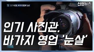 가족사진 촬영 비용이 '400만원'‥고객이 호갱?_산업…