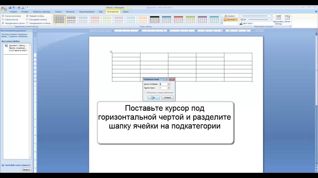 Как сделать таблицу в майкрософт ворд фото 650