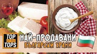 Най-продаваните български храни в Европа