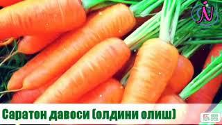 Саратон давоси (олдини олиш) /saraton Davosi (Oldini Olish)