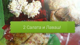 """Салат """"Крабовый"""" и """"Ёжик"""" + Очень вкусный лаваш с начинкой!"""