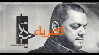 عباس عباس  رائعة   حسين الاكرف 2016  محرم 1438