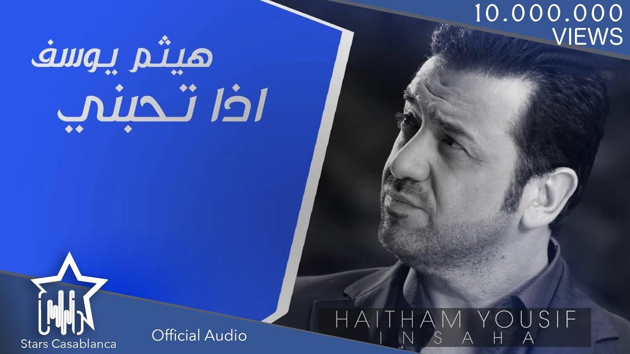 هيثم يوسف - اذا تحبني (حصرياً) | Haitham Yousif - Ida Thebni (Exclusive) | 2015 #1