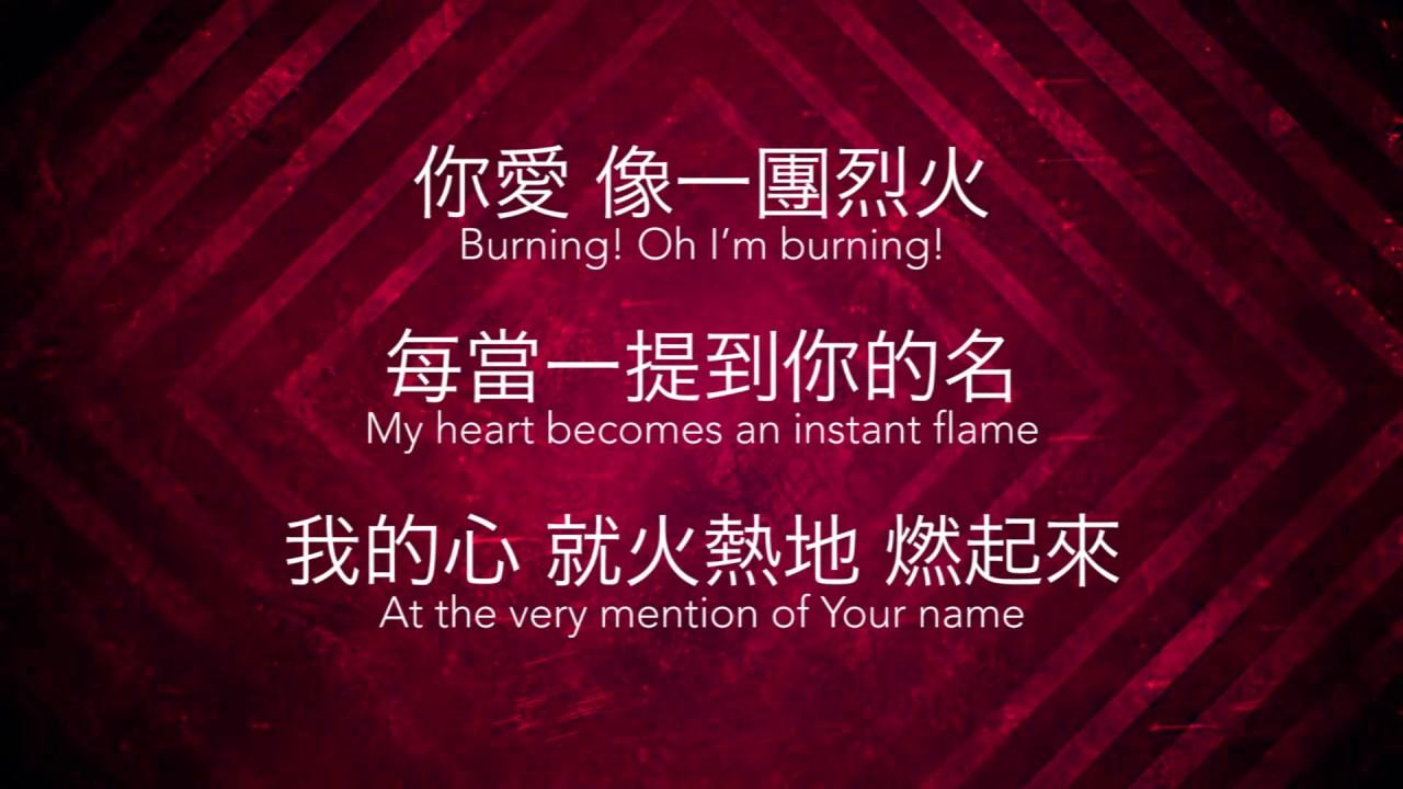 愛火燃燒 Burning - [中英歌詞版] Henry Ho - YouTube