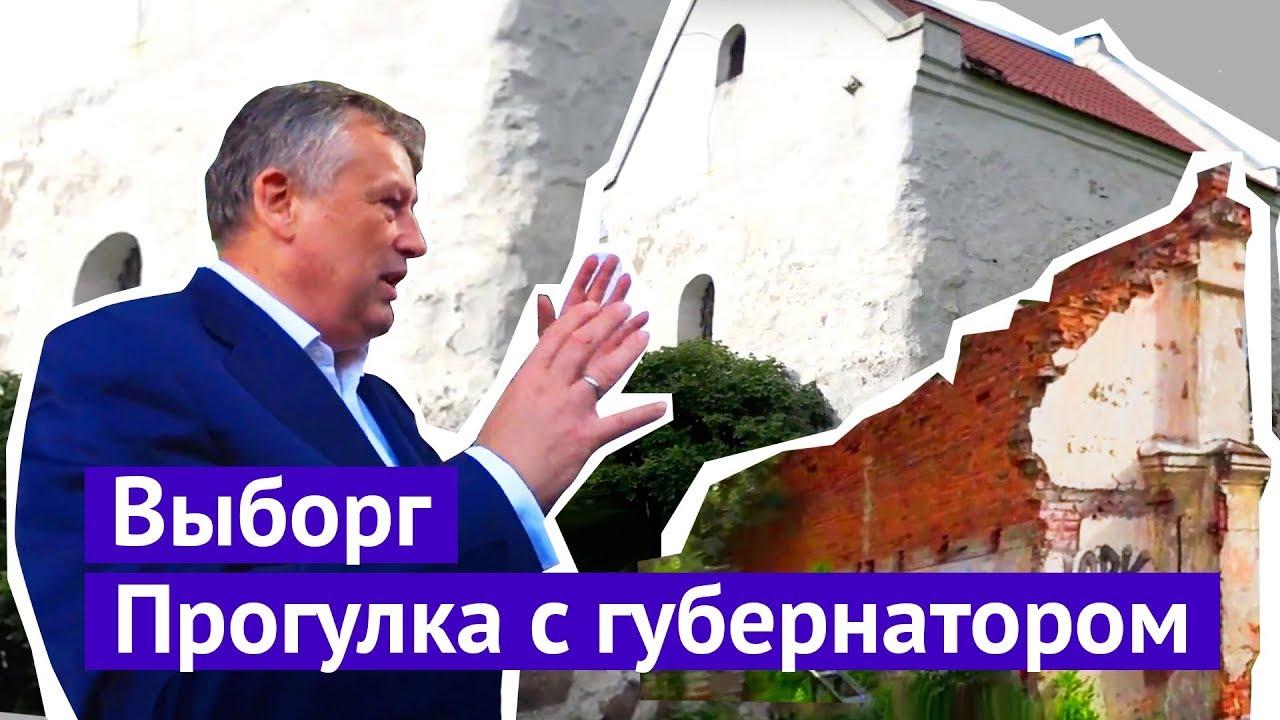 Прогулка по Выборгу с губернатором Ленобласти
