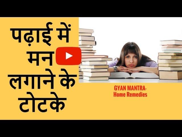 पढ़ाई में मन लगाने के टोटके   Pariksha Mein Safalta Ke Totke   Totka For Study