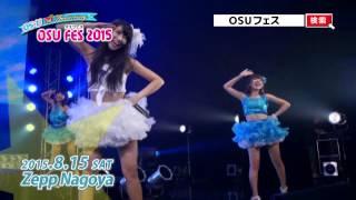 8月15日、Zepp名古屋にてOS☆UワンマンLIVE「OSUFES2015」を開催! 大...