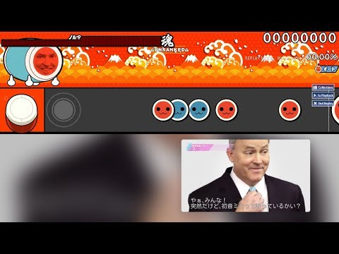 【osu!taiko】 Domino's App feat. 初音ミク