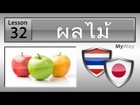 บทเรียน 32: ผลไม้ (เรียนภาษาญี่ปุ่น)