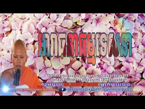Sok Siem Smot Khmer  បទអារាធនា យោចន គាថា ប្រែ