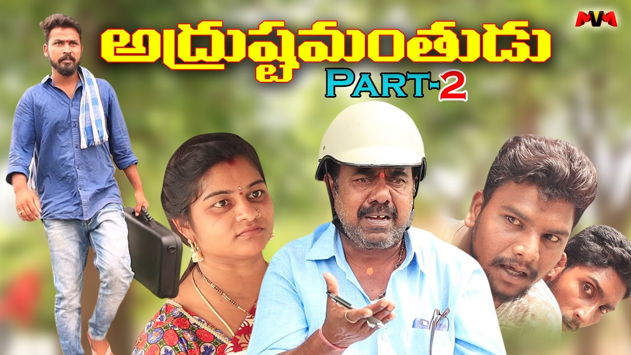 Adrushtamanthudu Part-2 // Ultimate Village Show // Maa Voori Muchatlu Comedy