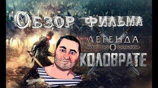 ОБЗОР фильма ЛЕГЕНДА О КОЛОВРАТЕ