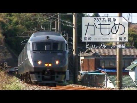 787系特急かもめ 長崎~博多 - YouTube