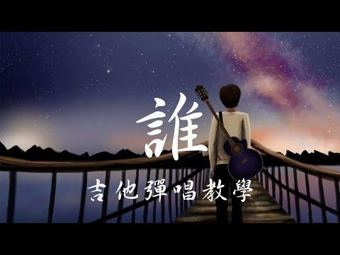 李友廷 誰 吉他伴奏教學 主歌&副歌 跟吳叔叔一塊蛋糕學吉他