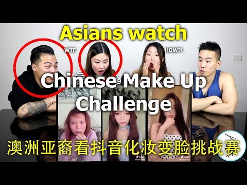 The power of makeup reaction! tik tok 【中英字幕】澳洲亞裔看【抖音亞洲四大邪術之化妝變臉】| Chinese makeup challenge