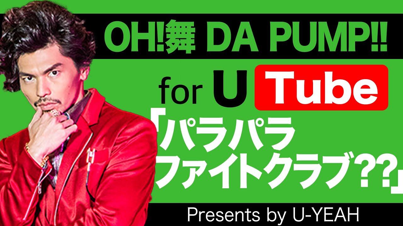 OH!舞DA PUMP for U-Tube #7「パラパラファイトクラブ!?」