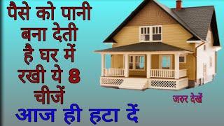 #घर में रखी ये चीजें पैसे को पानी बना देती है #vastu Shastra #money