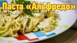 Альфредо. Спагетти с курицей в сливочном соусе. Рецепты WowFood