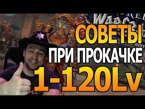 ГАЙД(СОВЕТЫ) ПО ПРОКАЧКЕ 1-120 WORLD OF WARCRAFT BFA