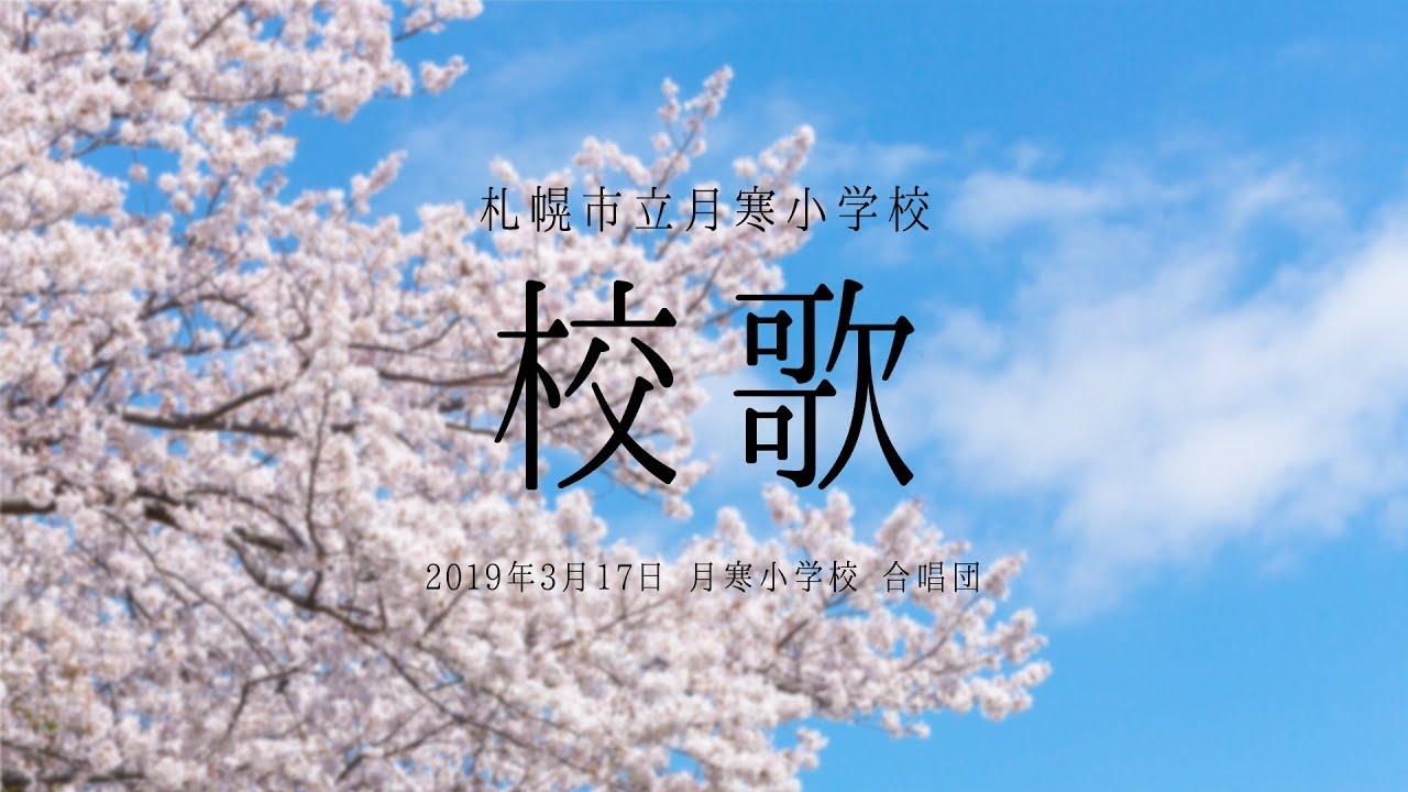 札幌市立月寒小学校・校歌 - YouTube
