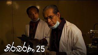 Nirawarana | Episode 25 - (2019-09-01) | ITN Thumbnail