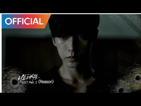 [나쁜 녀석들 (Bad Boys) OST Part 2 ] ROO - Reason MV