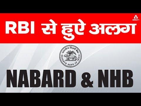 RBI से  हुऐ अलग NABARD & NHB   RBI Sells All Stakes In NHB/NABARD