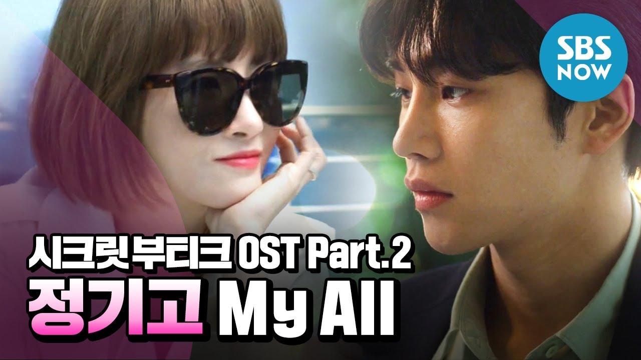[시크릿 부티크] OST Part.2 정기고 - 'My All' / 'Secret Boutique'   SBS NOW
