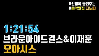 ?브.아.걸(Brown Eyed Girls) 오아시스(Feat.이재훈)? 1시간듣기? ▶시원한 여름 노래◀ …