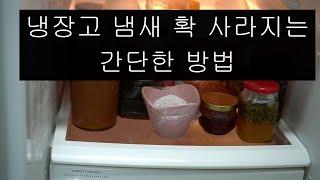 ●냉장고냄새 확~사라져요!!| fridge smell …