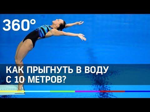 Как прыгнуть в воду с 10 метров, если боишься высоты?