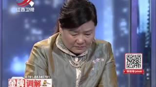 20160106 金牌调解 母亲棒打鸳鸯的背后(下) 为真爱与母亲反目
