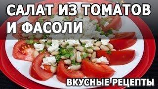 Рецепты салатов. Салат из томатов и фасоли простой рецепт приготовления