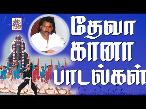 Deva Gana Songs தேவாவின் சூப்பர்ஹிட் கானா பாடல்கள்