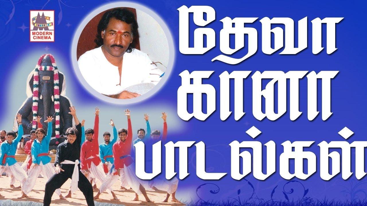 Tamil movie deva gana songs free download mp3.