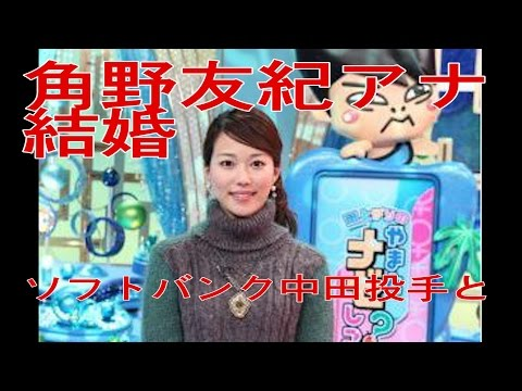 『アタック25』角野友紀アナ、ソフトバンク中田投手と8年愛実らせ結婚