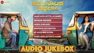 Kapata Nataka Paatradhaari Full Movie Audio Jukebox | Sangeetha Bhat & Balu Nagendra | Adil Nadaf