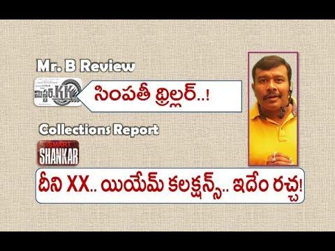Ismart Shankar First Day Collections | Mister KK Review | Mr. KK Telugu Movie | Vikram |  Mr. B