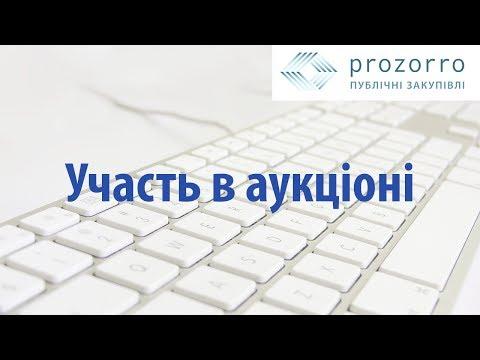 Як взяти участь в тендері  держзакупівель ProZorro
