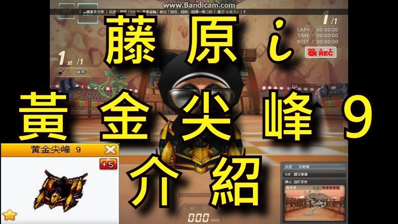 跑跑卡丁車 新車 黃金尖峰9 (綠改) 介紹 - YouTube