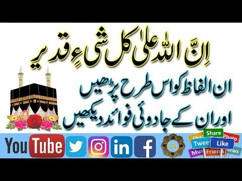 Qurani Aiyat Ka Khas wazifa | Wazifa for All Problems Solutions | Qurani Wazaif for Jaiz Hajat |