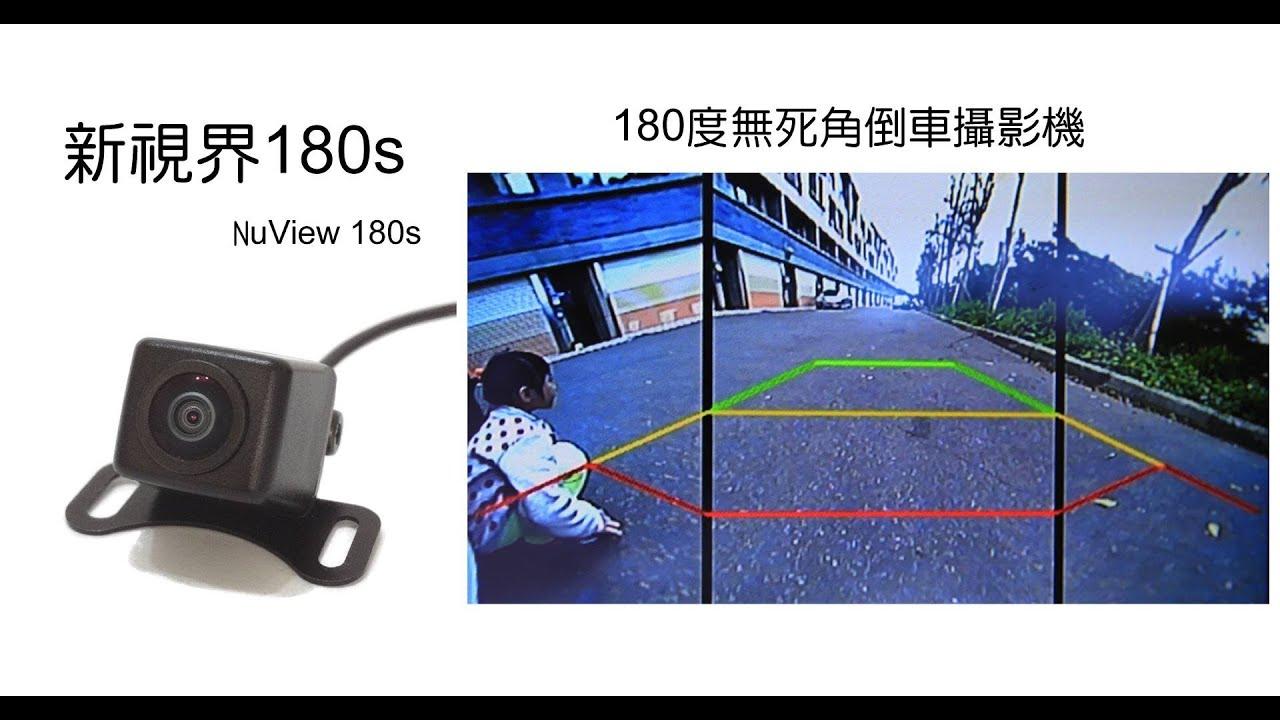 AppWorks 發表 MasVidia 新視界180 無死角倒車攝影機 - YouTube